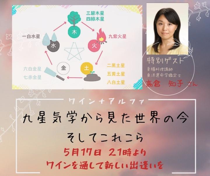 緊急新企画!!【ワイン+アルファ】ライブインタビュー会談配信決定!!